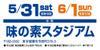 Awf_tokyo_001_icon