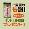 Tea2_icon