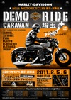 11my_drc_poster_saitama
