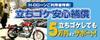 Tachigoke_280x114_icon